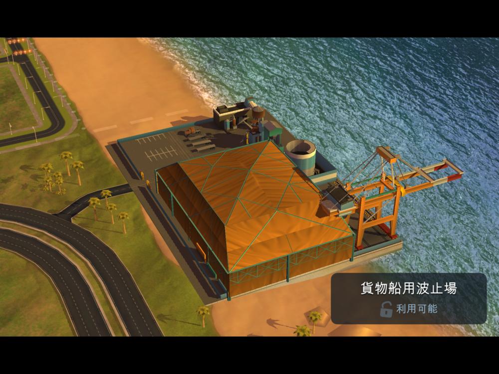 貨物船用波止場